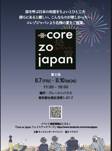 Read more about the article 第2回 Core zo Japan