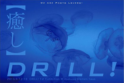 Read more about the article 「写真集団DRILL」の第一回写真展「癒やし」