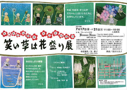 Read more about the article 笑い草は花盛り展 〜セッちゃんの手・クーさんの口〜