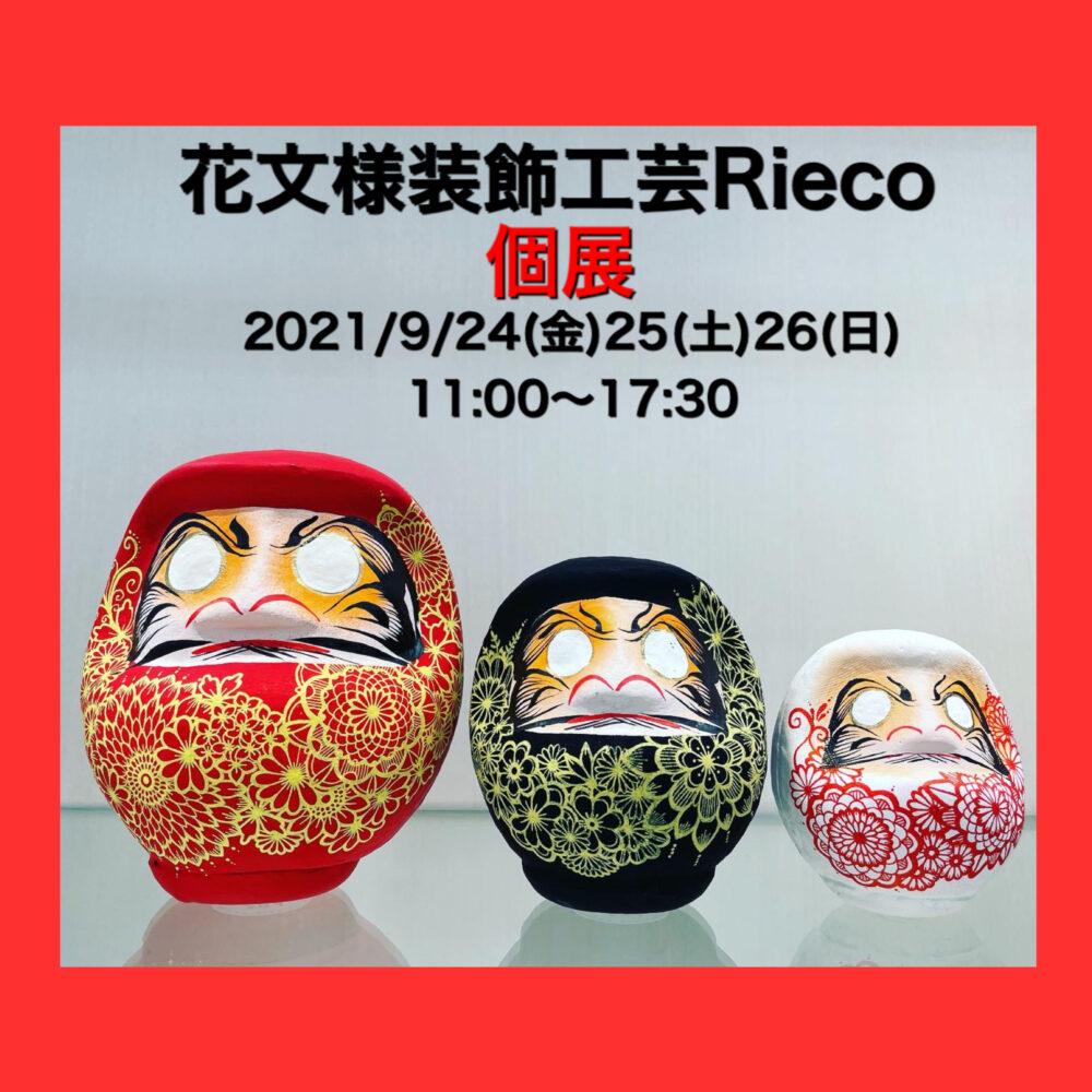 花文様装飾工芸Rieco