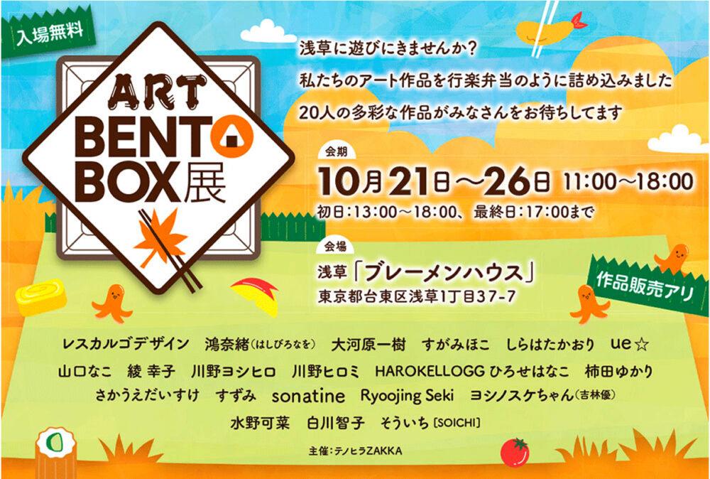 ART BENTO BOX展